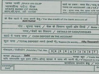 sbi deposit form sample  How to Fill Up SBI Bank Deposit Slip