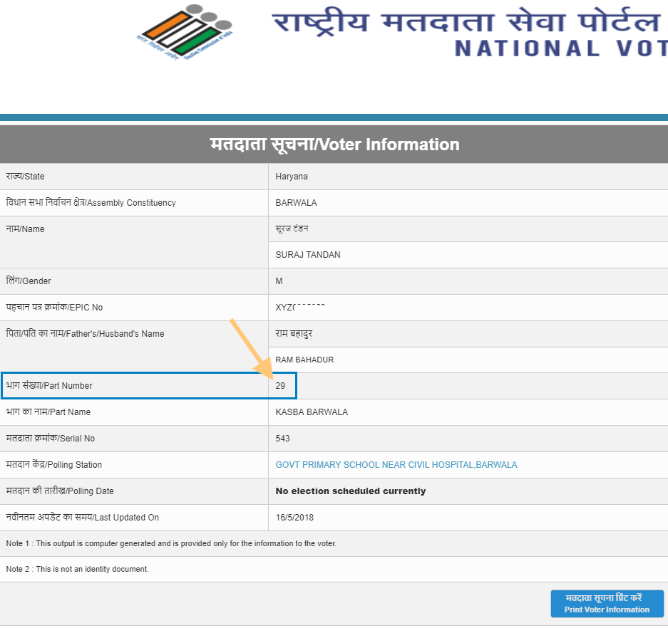 Part number of Electoral Roll in Voter ID