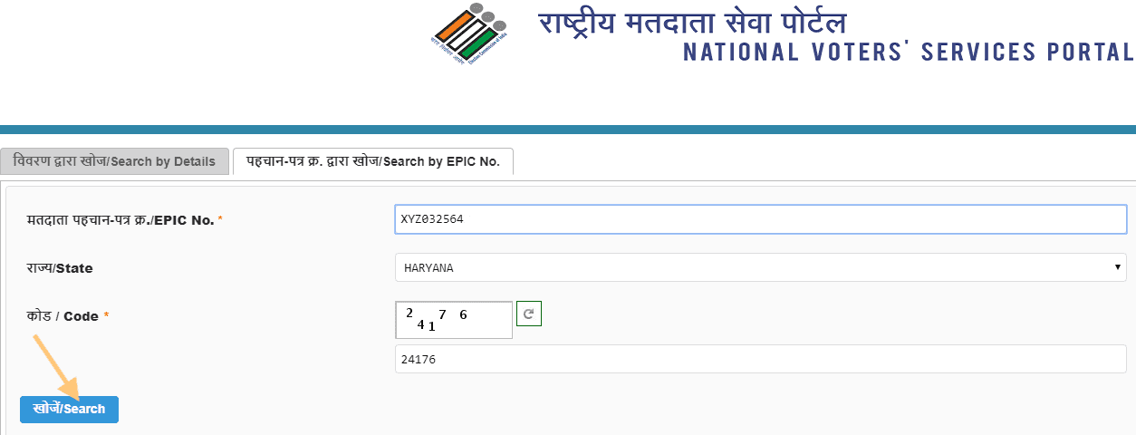 search voter id details by epic number