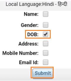 select DOB in aadhar card online