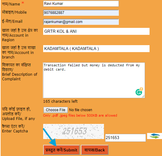 How To File Complaint in Bank Of Baroda Online