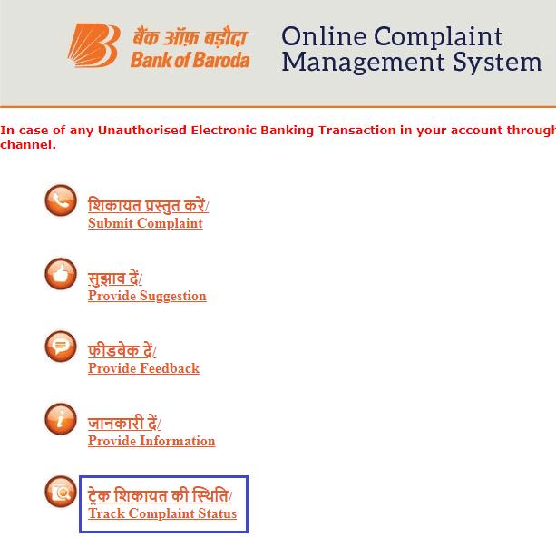 track bank of baroda online complaint status
