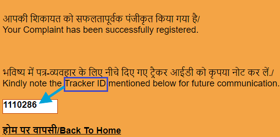 tracker id for bank of Baroda online complaint
