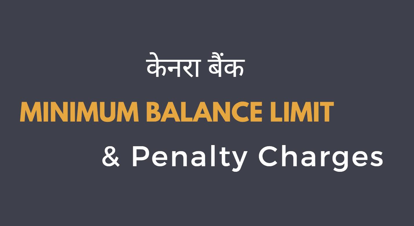 canara bank minimum balance penalty charges